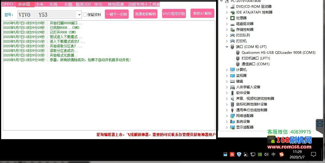 如何解除超级qq_vivoy53忘记密码怎么恢复出厂设置 VIVO Y53远程解屏幕锁账户锁刷机 ...