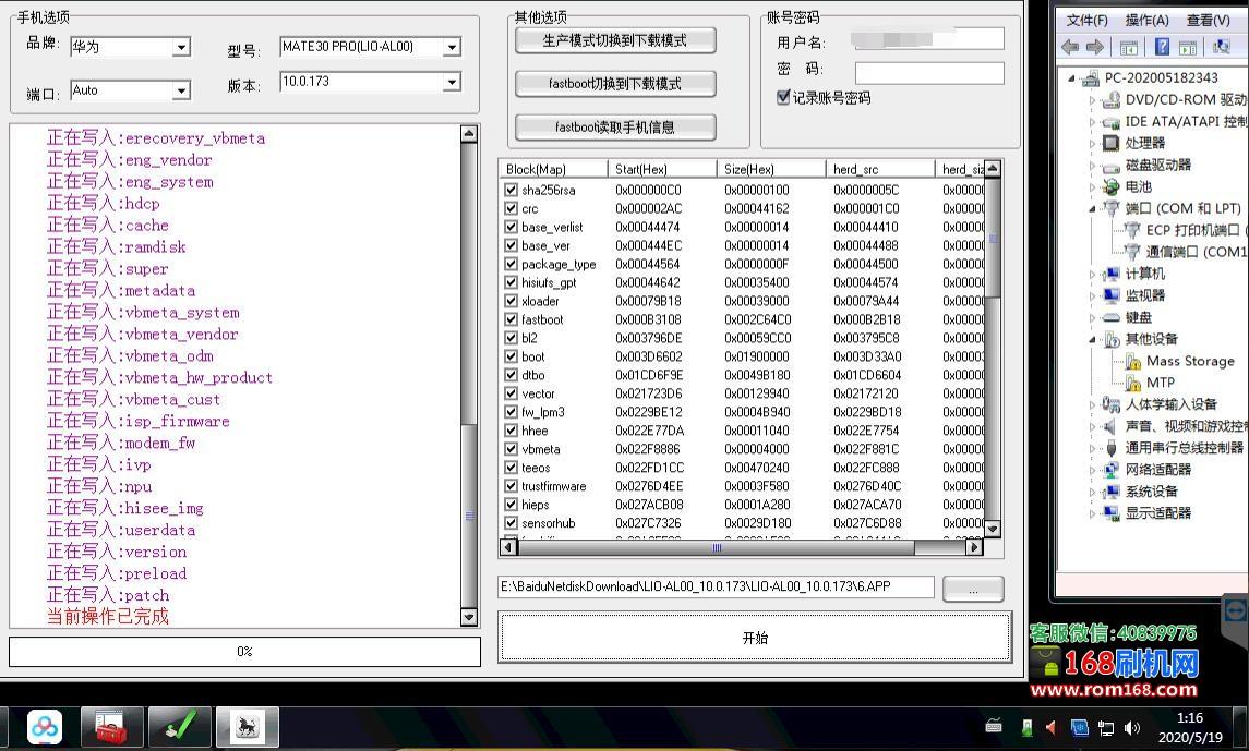 华为mate30pro解锁账号锁 mate30pro账户锁被破解 华为mate30pro忘记激活密码解绑教程