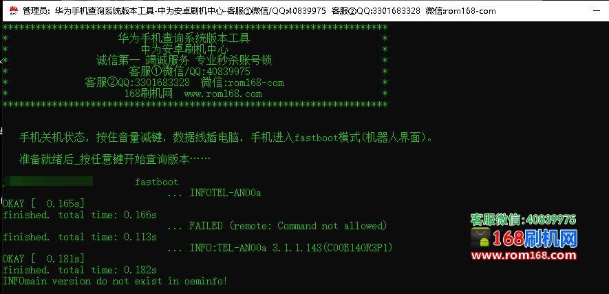 如何解除超级qq_捡到华为手机激活不了怎么办 荣耀X10 TEL-AN00a完美解除账号锁定 ...