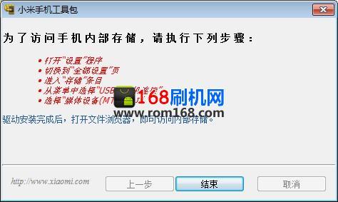 小米刷机工具miflash安装不了各种报错的解决办法_miflash安装教程