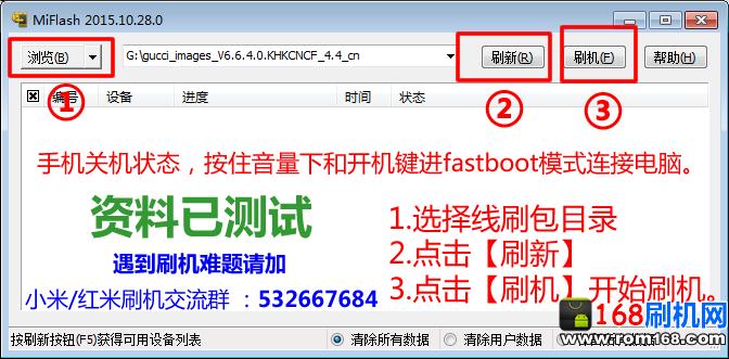 红米2A移动版2014502增强版2014512高配版2014816解激活设备线刷包下载