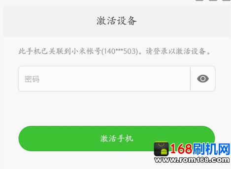 小米红米全系列解激活设备账户锁官方线刷包下载