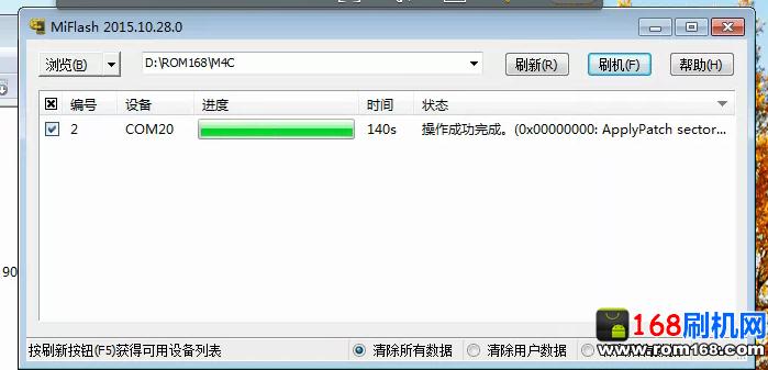 小米刷机神器_168刷机网震撼发布解账户锁深度刷机和线刷包合集工具
