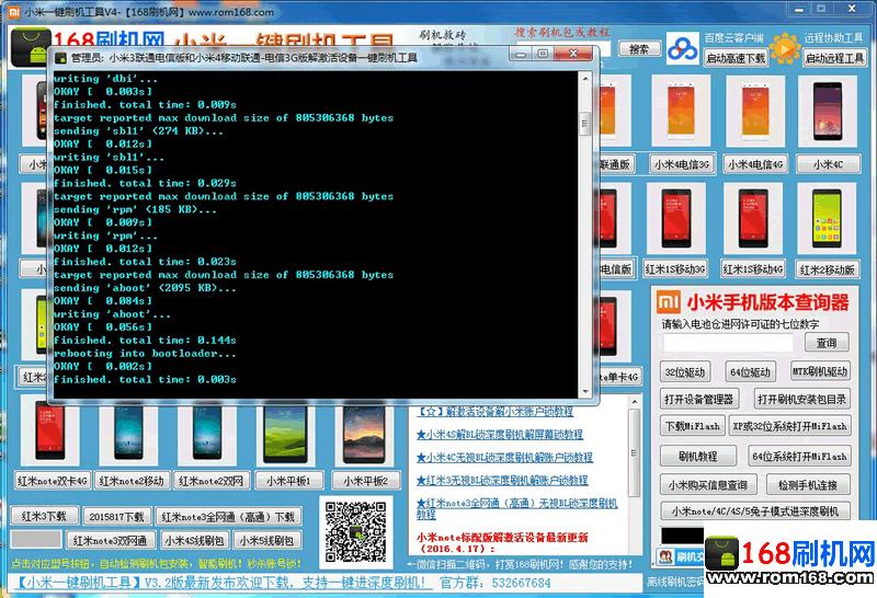 小米一键刷机工具震撼发布_168刷机网自主开发一键刷机解激活设备神器