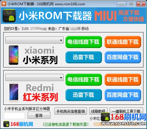 小米ROM下载器_168刷机网自主开发小米红米系统线刷包下载软件