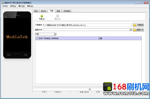 MTK通用刷机教程_MTK手机CPU芯片智能手机刷机教程