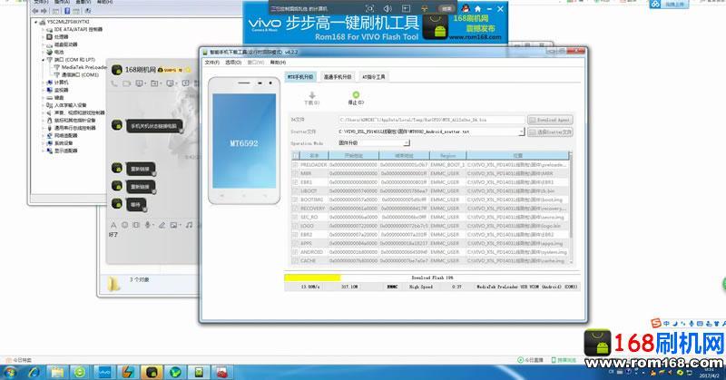 VIVO一键刷机工具震撼发布_168刷机网自主开发一键刷机解锁神器