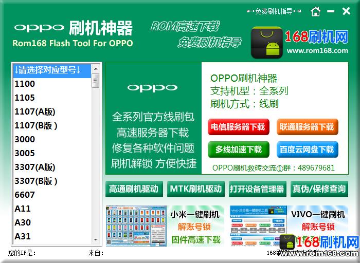 OPPO刷机神器_168刷机网震撼发布OPPO全系列ROM高速下载刷机解锁工具