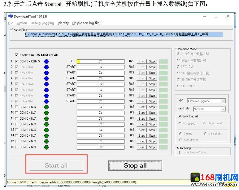 oppoA59st刷机包_oppoa59st线刷包_oppo 16059手机刷机教程_忘记密码解锁教程