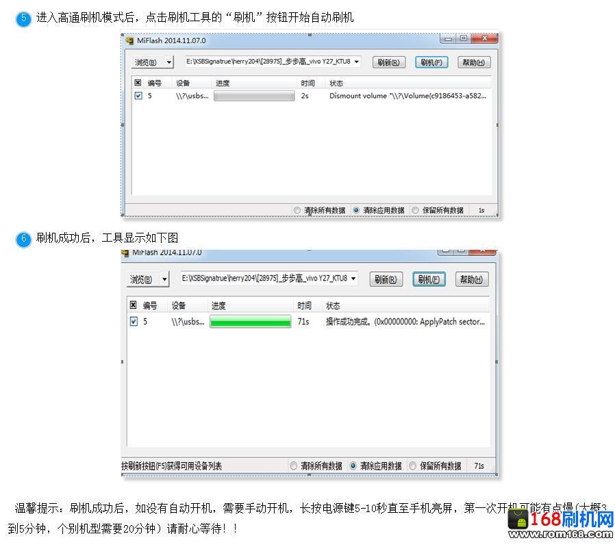 VIVO Y66/Y66L官方刷机包_vivoy66怎么刷机解锁教程_vivoy66l解账号锁教程
