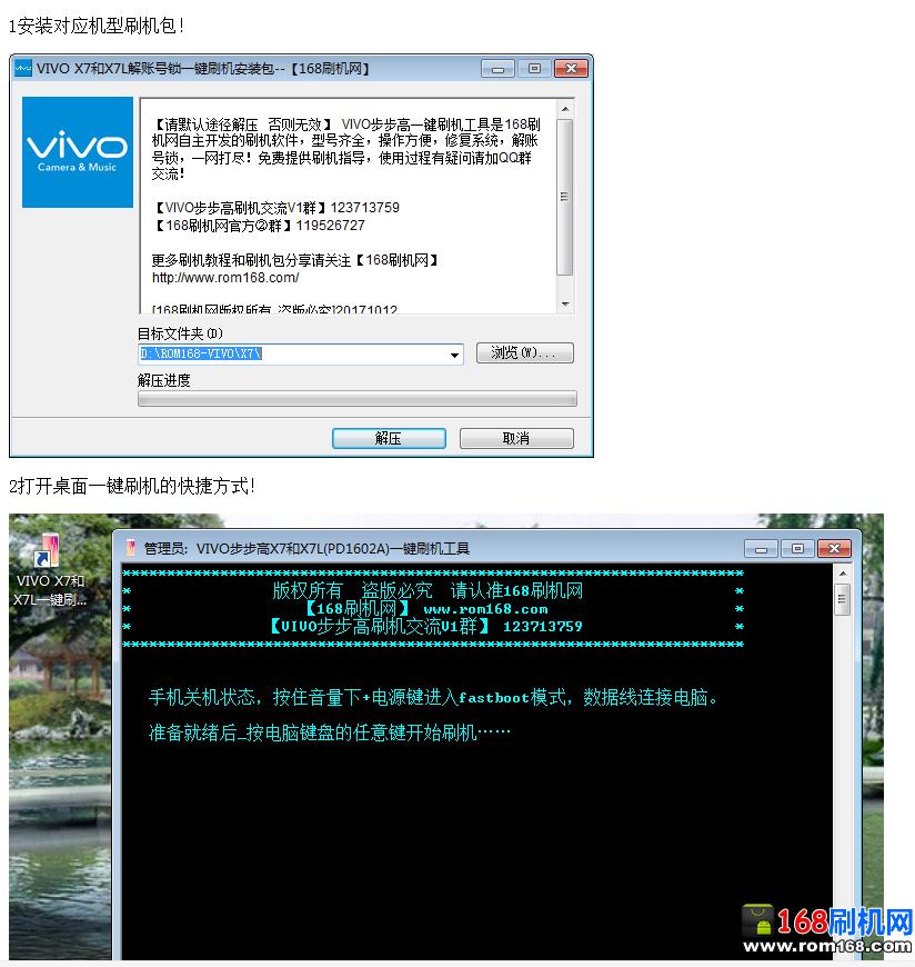 VIVO X7Plus/X7Plus L官方线刷包下载 vivox7Plus账号锁怎么解 vivox7Plus开不了机怎么办