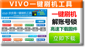 VIVO一键刷机工具